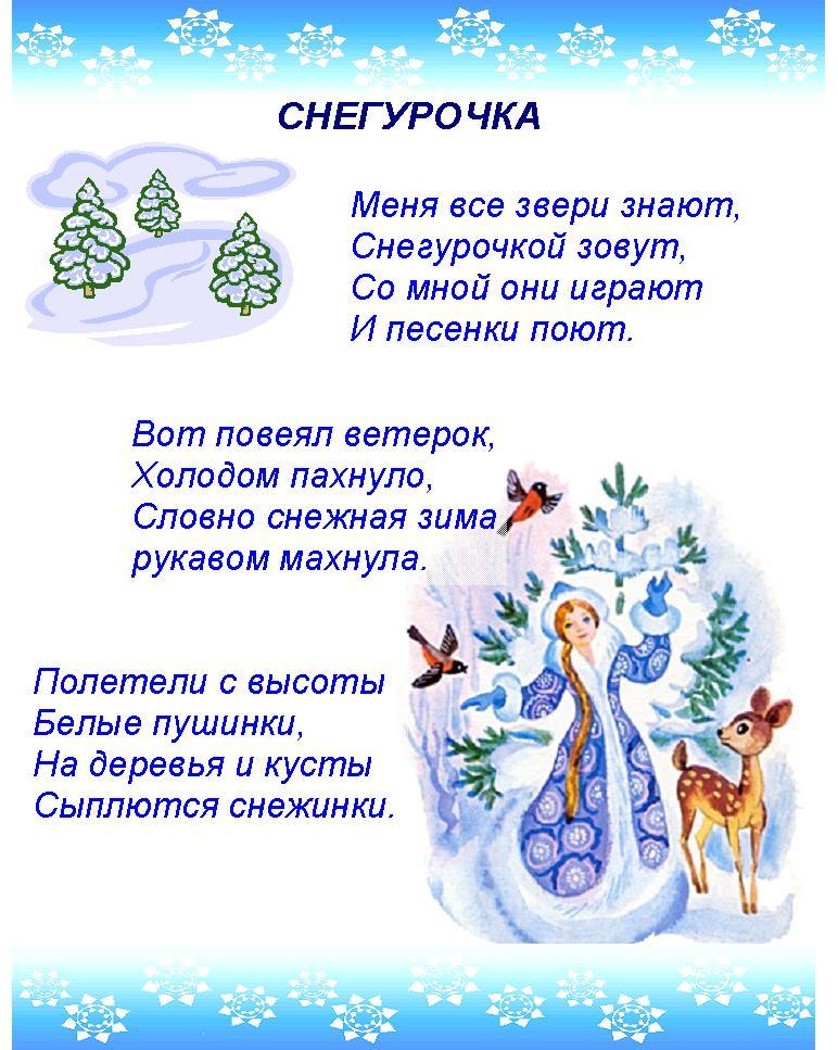 Поздравления от снегурочки на новый год