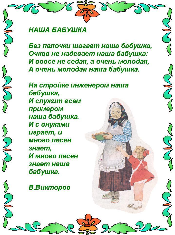 Поздравления с новым годом для бабушке