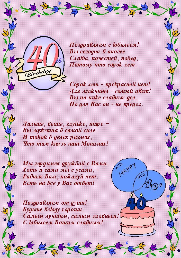 Поздравление с днем рождения с 40-летием